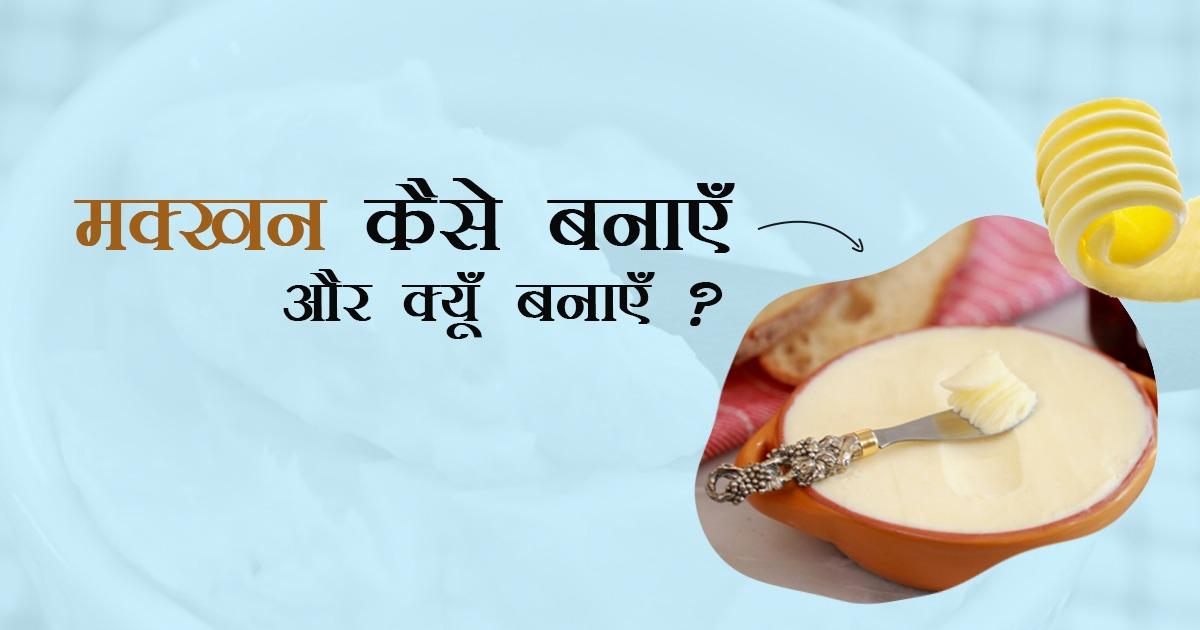 मक्खन कैसे बनाएँ और क्यूँ बनाएँ ?